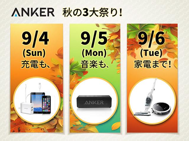 20160904-anker-1