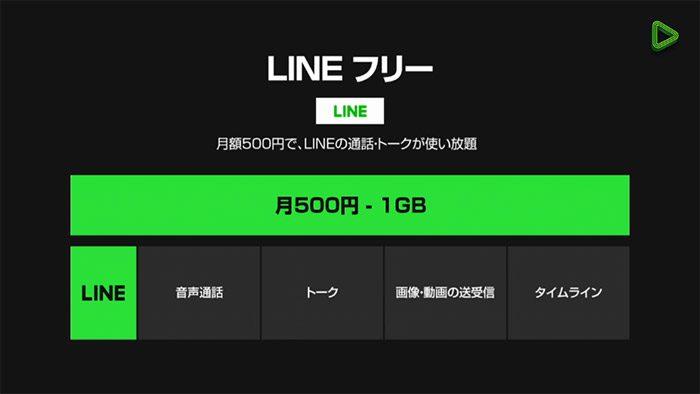 20160905-line-2