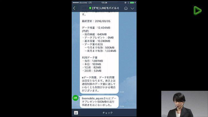 20160905-line-8