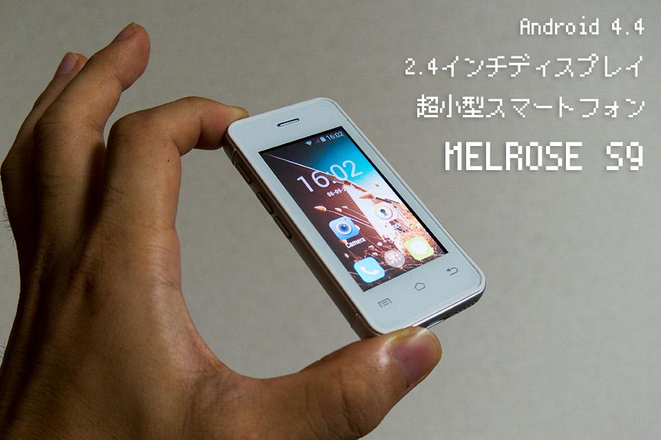 手のひらサイズより小さい!Android4.4搭載2.4インチディスプレイ ...