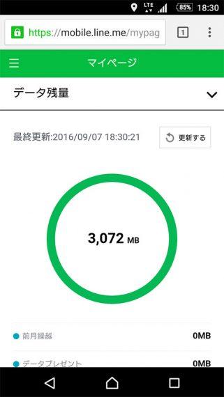 20160907-line-13