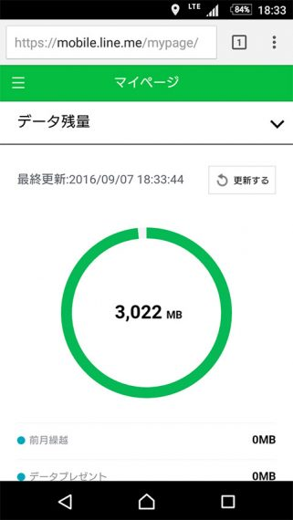 20160907-line-14