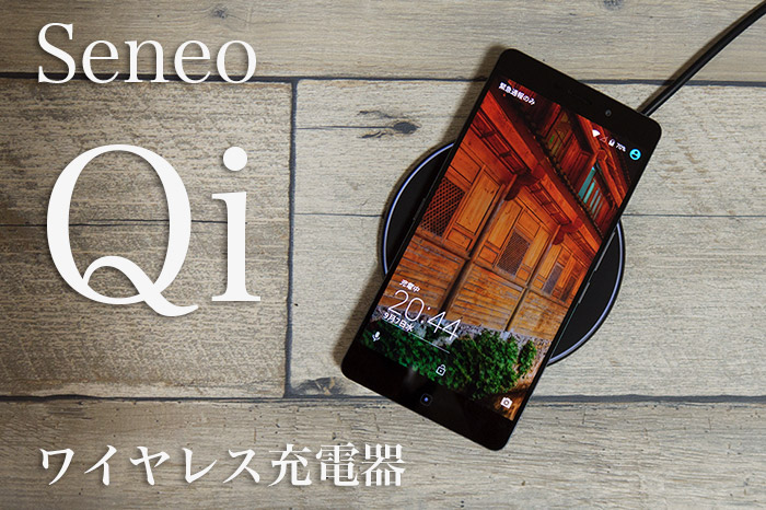 20160907-seneo-1