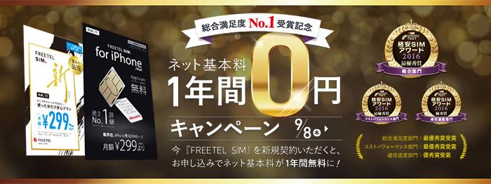 20160908-freetel-1