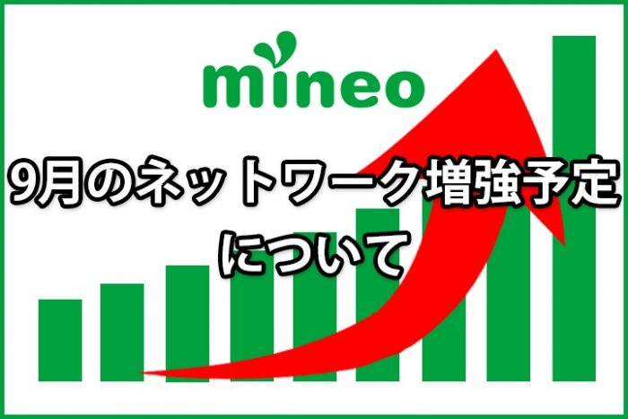 20160908-mineo-1