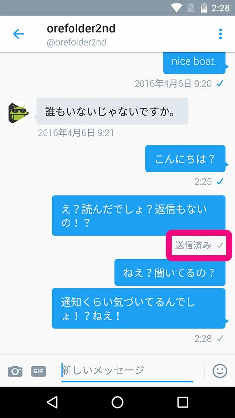 読 既 twitter メッセージ