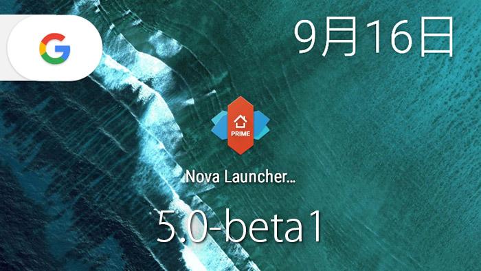 nova launcher 5 0 beta1が配信開始 pixel launcherのような見た目に