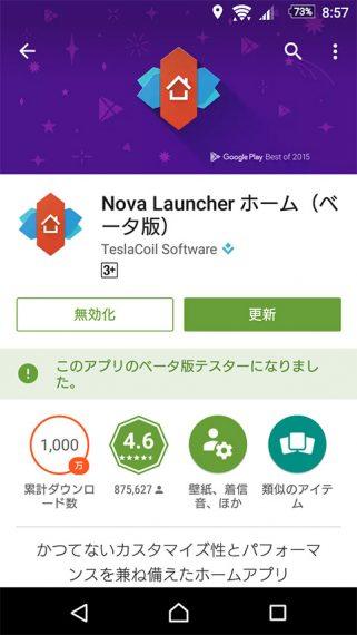 20160916-nova-2