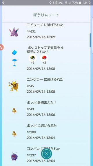 20160919-pokego-8