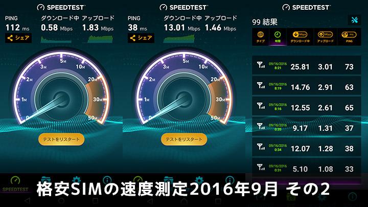 20160920-sim-01