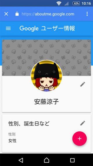 20160927-google-14