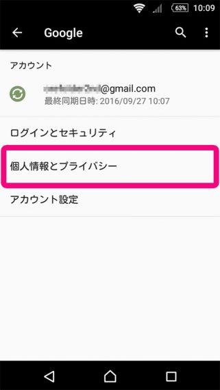 20160927-google-4