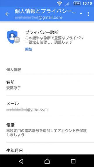 20160927-google-6