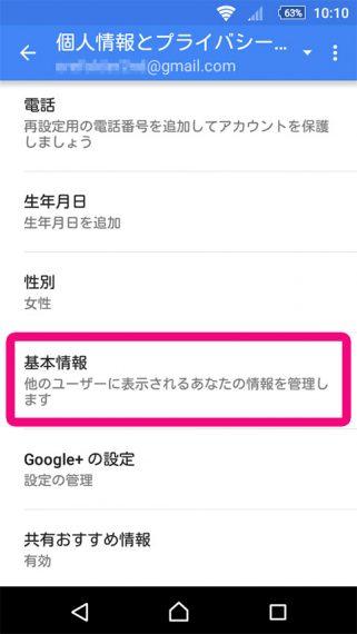 20160927-google-7
