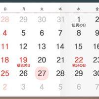 com-initplay-calendar2016jp-0