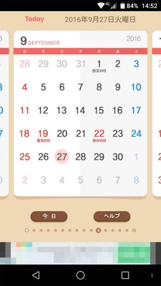 com-initplay-calendar2016jp-3