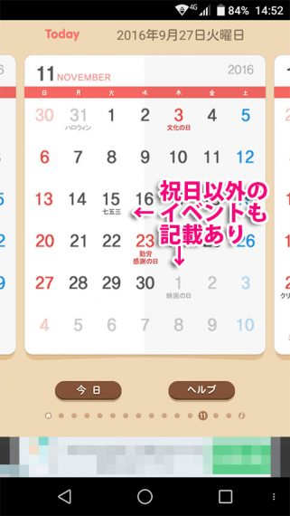 com-initplay-calendar2016jp-4