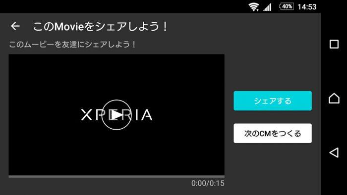 com-sonymobile-dakara_watashi_ha-11