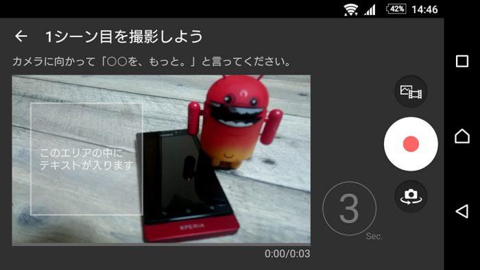 com-sonymobile-dakara_watashi_ha-3
