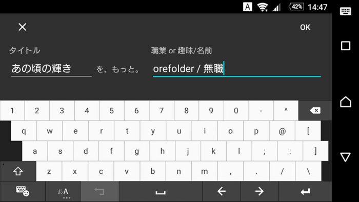 com-sonymobile-dakara_watashi_ha-4