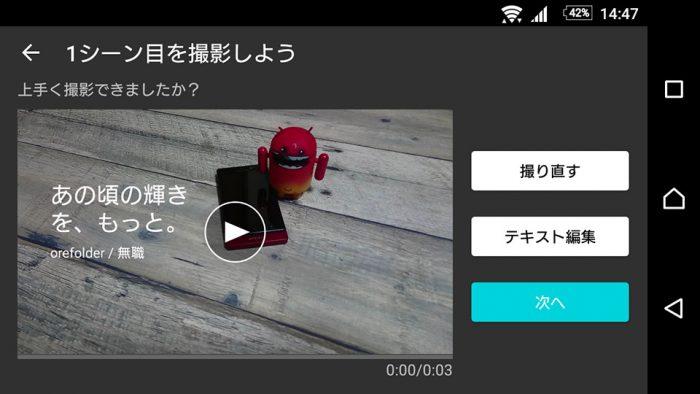 com-sonymobile-dakara_watashi_ha-5