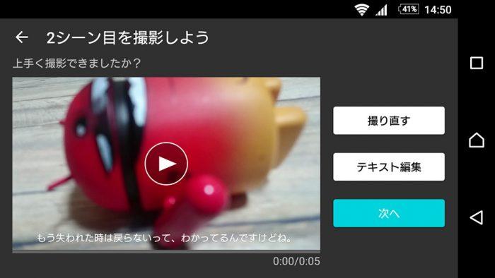 com-sonymobile-dakara_watashi_ha-7