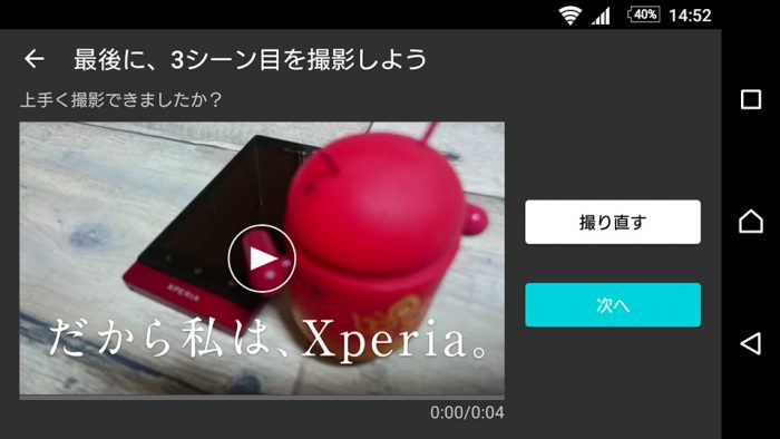 com-sonymobile-dakara_watashi_ha-8