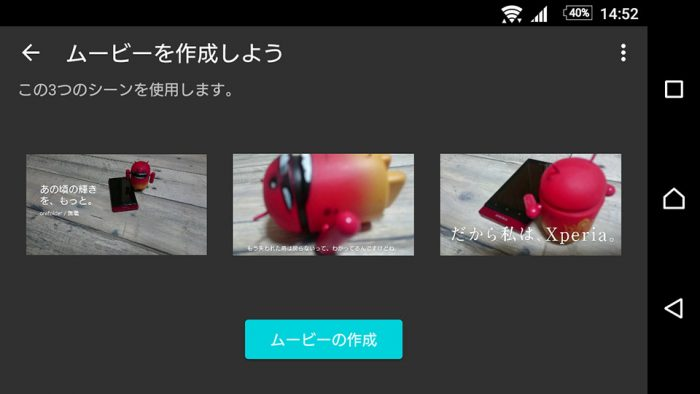 com-sonymobile-dakara_watashi_ha-9