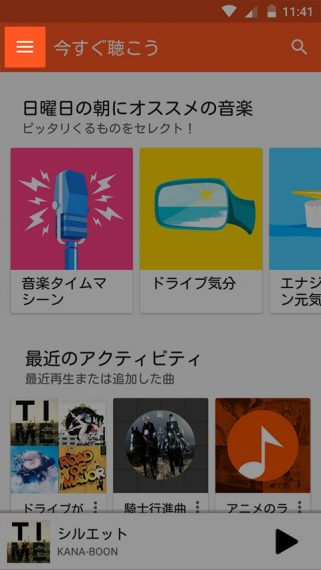 20161002-playmusic-1