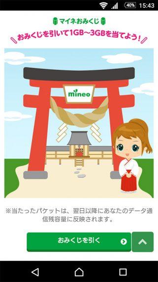 20161003-mineo-2