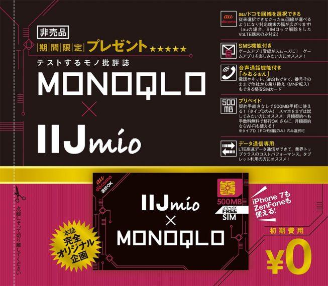 20161003-monoqlo-2