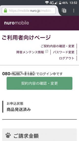 20161004-nuro-10