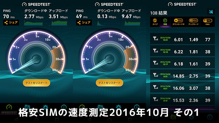 20161004-sim-0b