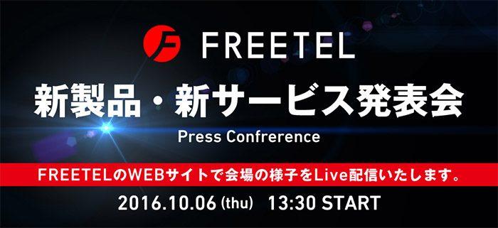 20161005-freetel-1