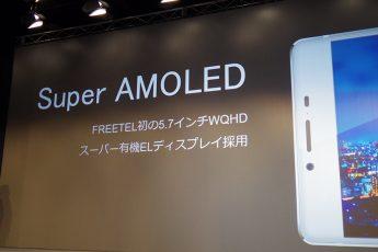 20161006-freetel-8
