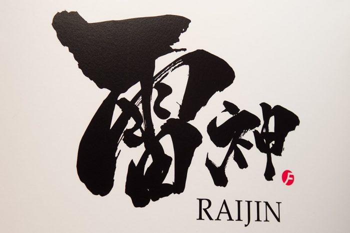 20161008-raijin-1