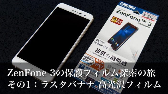 20161008-zenfone3-1