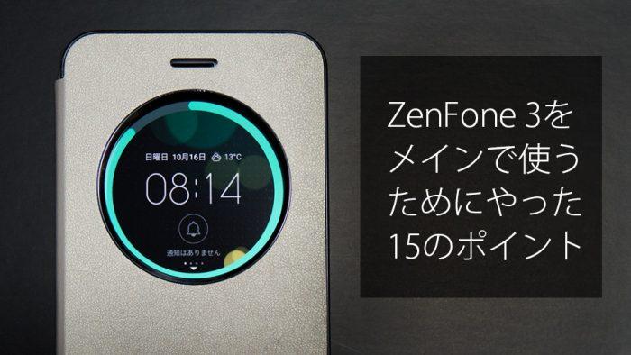 20161014-zen-1b