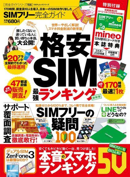 20161017-simbook-1