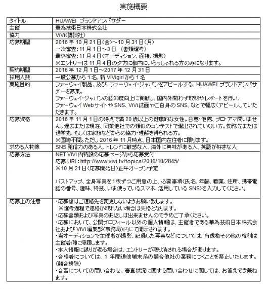 20161021-huawei-2