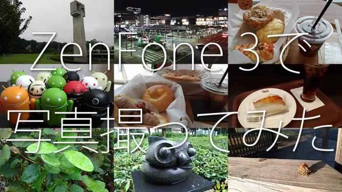 20161029-zenfone3-01