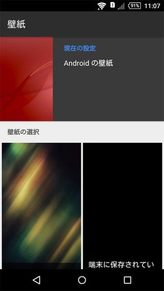 com-google-android-apps-wallpaper-1