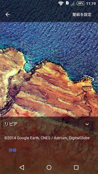 com-google-android-apps-wallpaper-12