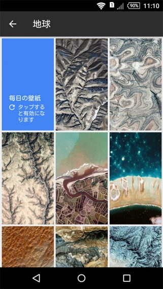 com-google-android-apps-wallpaper-5