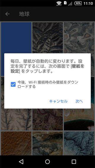 com-google-android-apps-wallpaper-6
