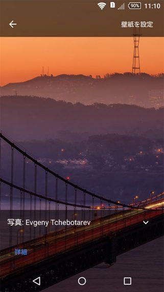 com-google-android-apps-wallpaper-7