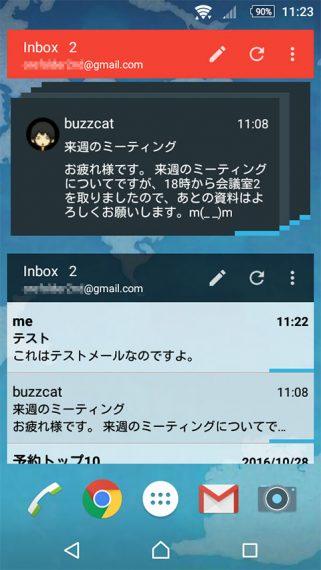 com-katzoft-gmailwidget-3