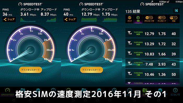 20161107-sim-1