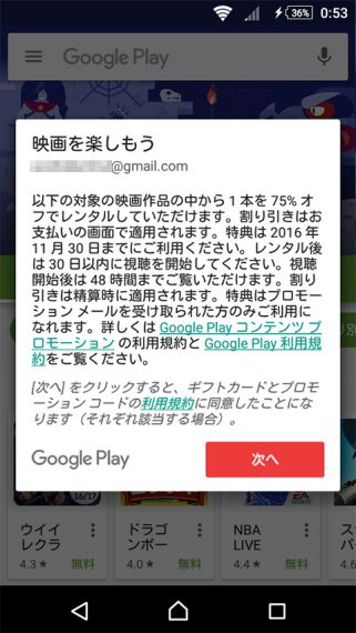 20161109-play-3