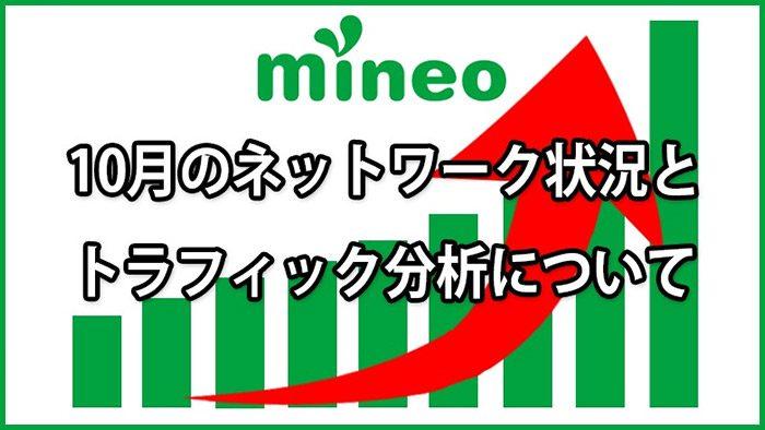 20161111-mineo-0
